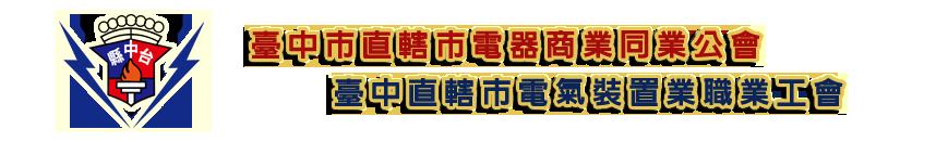 臺中市直轄市電器商業同業公會(原臺中縣),臺中直轄市電氣裝置業職業工會(台中市,台中直轄市)聯合網站